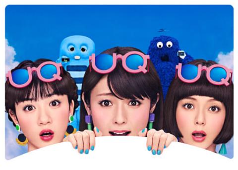 UQ mobileの画像(プリ画像)