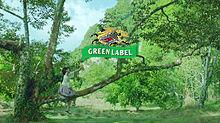 グリーンラベル CMの画像(原画 多部未華子に関連した画像)