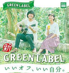 グリーンラベル CM back numberの画像(原画 多部未華子に関連した画像)