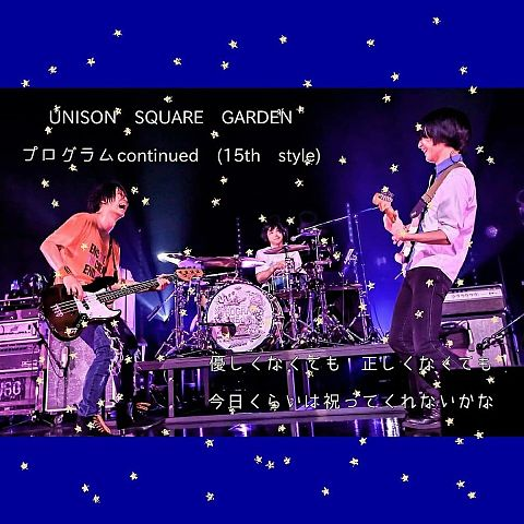UNISON SQUARE GARDEN の画像(プリ画像)