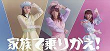 UQ mobileの画像(永野芽郁に関連した画像)
