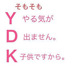 YDKの画像(YDKに関連した画像)