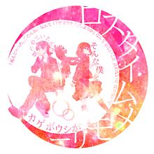 ロスタイムメモリーの歌詞月加工の画像(ロスタイムメモリーに関連した画像)