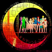 チルドレンレコードの歌詞月加工 プリ画像