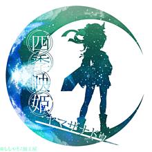 四季映姫・ヤマザナドゥの月加工 プリ画像