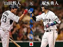 侍ジャパンリクエスト✨の画像(セ・リーグ/パ・リーグに関連した画像)