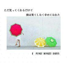 FUNKY MONKEY BABYS >> LOVESONGの画像(FUNKYMONKEYBABYS/ファンモンに関連した画像)