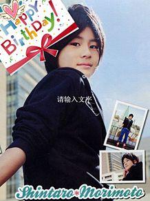 森本慎太郎 お誕生日おめでとう プリ画像