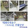関東で雪降るらしいから2014年の千葉駅あげとく プリ画像