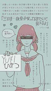 YUKIの画像(プリ画像)