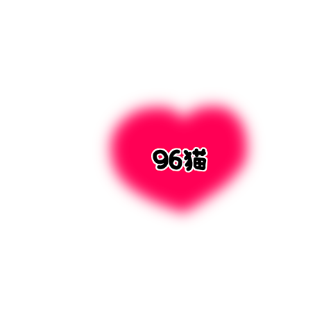 96猫さん推しの方の画像 プリ画像