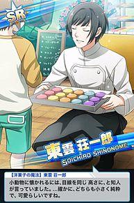 【洋菓子の魔法】東雲荘一郎の画像(洋菓子に関連した画像)