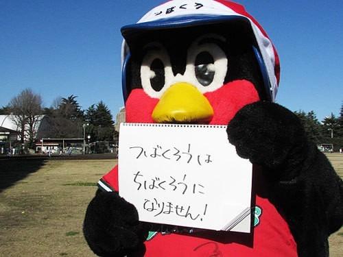 名前を間違えられて怒っているつば九郎です。