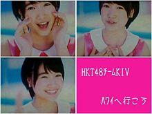 朝長美桜 HKT48 AKB48の画像(プリ画像)