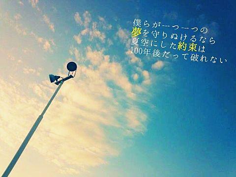夏空の画像(プリ画像)