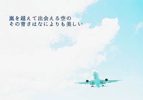 Hope〜果てしない旅路へ〜の画像 プリ画像