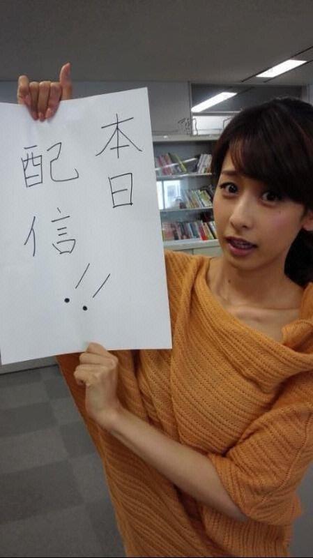 仕事場からカンペっぽくお知らせする加藤綾子