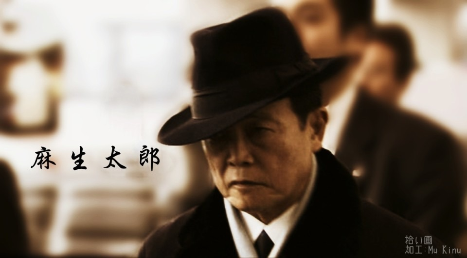 麻生太郎の画像 p1_24