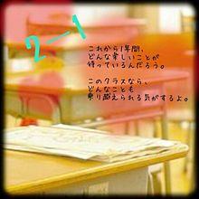 新しいクラス2ー1の画像(2ー1に関連した画像)