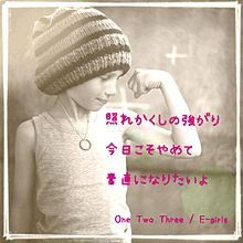 One Two Threeの画像(プリ画像)