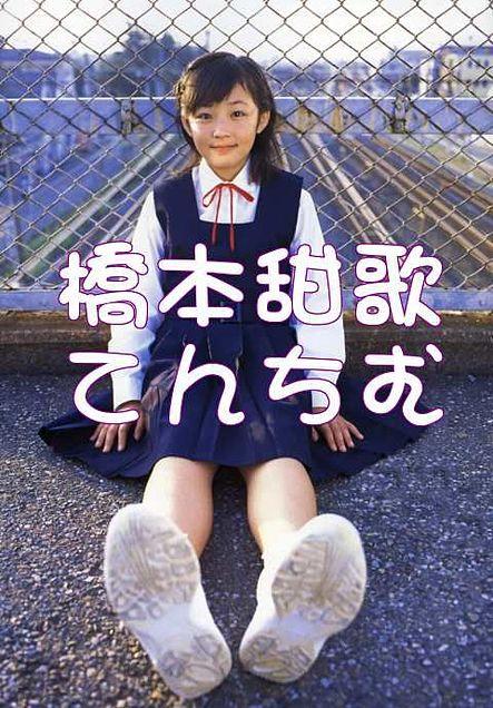 橋本甜歌の画像(プリ画像)