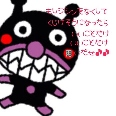 ばいきんまんの画像 p1_9