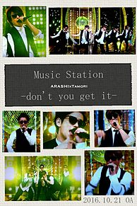 Mステ  「don't you get it」 嵐×タモリ