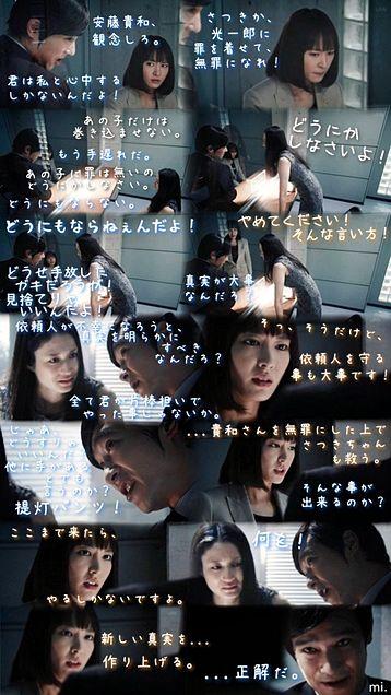 リーガルハイ 10話の画像(プリ画像)