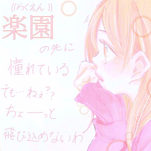 YUI|HELLO~paradise Kiss~の画像(プリ画像)