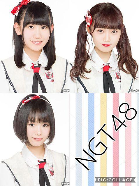 NGT48の推しメン(*¨̮*)の画像(プリ画像)