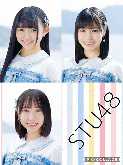 STU48の推しメン(*¨̮*)の画像(プリ画像)