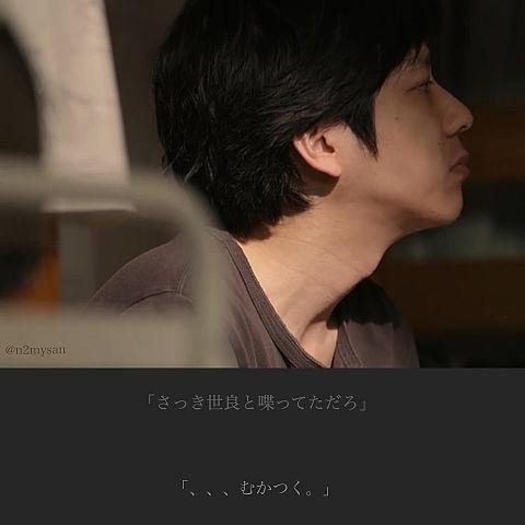 ヤキモチ渡海先生の画像(プリ画像)