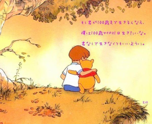 プー さん 名言 くまのプーさんの名言21選!ディズニー/人生/やさしい/心に響く格言も...