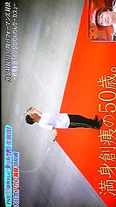8/4・27時間テレビの画像(板尾創路に関連した画像)