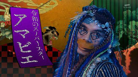 妖怪シェアハウスの画像 プリ画像