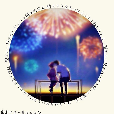 東京サマーセッションの画像(プリ画像)
