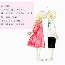 kiss×kiss プリ画像