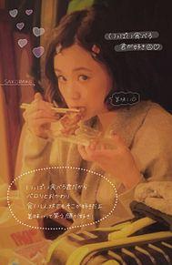 いっぱい食べる君が好き♡櫻子ちゃんver. プリ画像