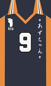 影山文字替えユニフォーム(*あずちゃん*様リク)の画像(プリ画像)