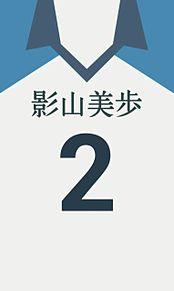 影山文字替えユニフォーム 北川第一ver.(MihO様リク)の画像(プリ画像)