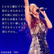 安室奈美恵⑪の画像(TSUKIに関連した画像)