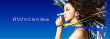 安室奈美恵の画像(Heroに関連した画像)
