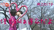 特上カバチ♪翔くんと真希ちゃんのキス★の画像(特上カバチに関連した画像)