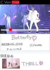 Butterflyの画像(平間壮一に関連した画像)