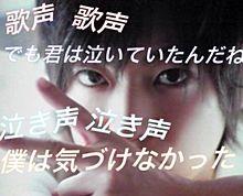 おやすみ泣き声、さよなら歌姫の画像(大東俊介に関連した画像)