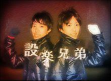 設楽兄弟の画像(箱根駅伝 かっこいいに関連した画像)