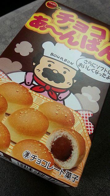 チョコあ~んぱん♡笑の画像(プリ画像)