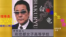 極道先生物語 『彩恋都女子高』編   理事長 紹介 No3の画像(理事長に関連した画像)