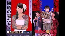 極道の妻たち 大島優子の画像(プリ画像)