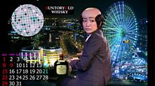 大島優子 叔父さん? 10月 カレンダー サントリーオールドの画像(プリ画像)